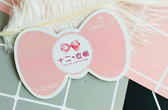 服装PVC会员卡制作