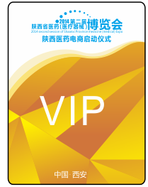 万州PVC参展证、参观证、布展证