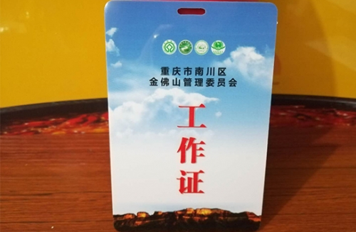 万州PVC数码卡工作证