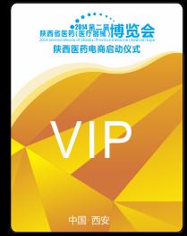 PVC参展证、参观证、布展证